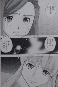チェンジ!(舞-乙HiME)3
