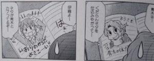 ペンタトニック(ココロコネクト)3