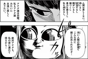 裏バイト逃亡禁止3