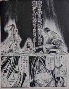 SAMURAI DEEPER KYO3
