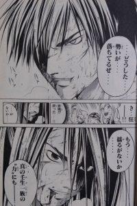 SAMURAI DEEPER KYO4
