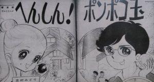 へんしん!ポンポコ玉(小学五年生版)0
