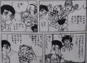 へんしん!ポンポコ玉(小学四年生版)1
