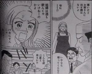 ケンジは妊娠8ヶ月10