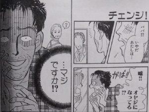 チェンジ!(甲斐今日子)2