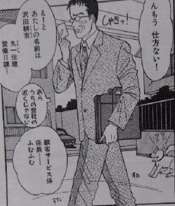 チェンジ!(甲斐今日子)4