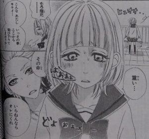 デスチェンジ☆ボタン1