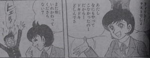 ドキドキどしん!12