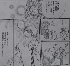 パパママ☆ぱにっく1-4