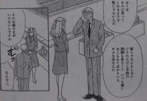 パパママ☆ぱにっく2-4