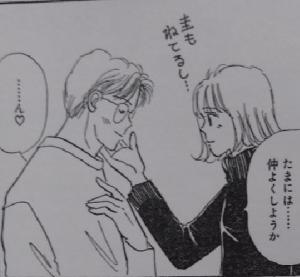 パパママ☆ぱにっく2-5