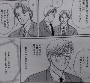 パパママ☆ぱにっく3-2