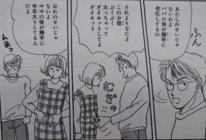 パパママ☆ぱにっく3-3