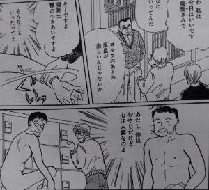パパママ☆ぱにっく3-4