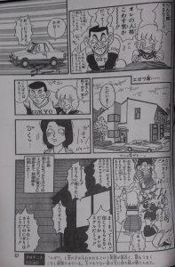 ミスターE・ザ・スーパースター2-