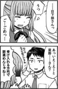日下部くんanother1-2