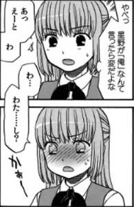 日下部くんanother1-3