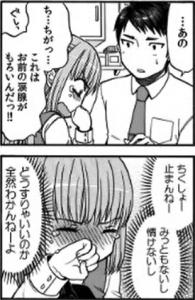 日下部くんanother1-4