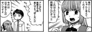 日下部くんanother1-5