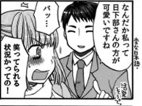 日下部くんanother1-6