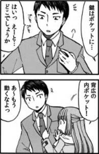 日下部くんanother1-7
