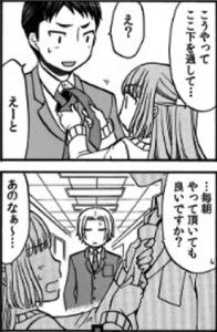 日下部くんanother2-1