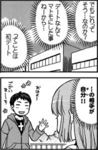 日下部くんanother2-5