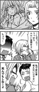 日下部くんanother3-1