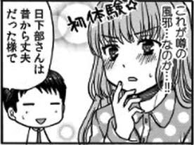 日下部くんanother3-2