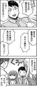日下部くんanother3-4