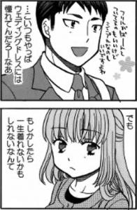 日下部くんanother3-8
