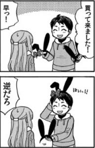 日下部くんanother4-4