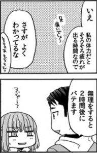 日下部くんanother4-5