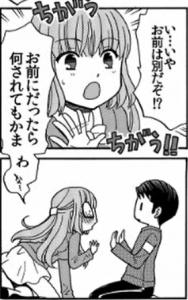 日下部くんanother4-8