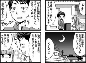 日下部くんanother5-5
