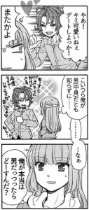 日下部くんanother6-5