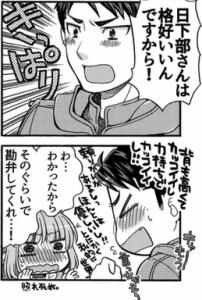 日下部くんanother6-6