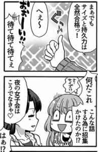 日下部くんanother6-9