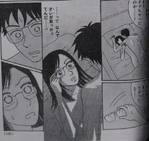 木村くんはバージン3
