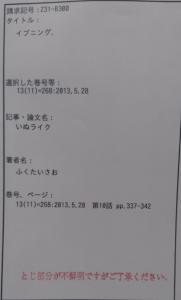 いぬライク10