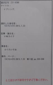 いぬライク11