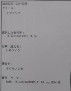 いぬライク19