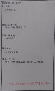 いぬライク21