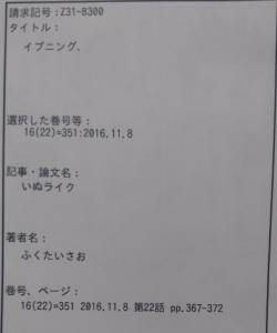 いぬライク22