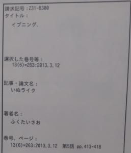 いぬライク5