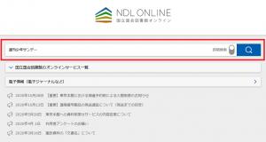 おまけ(国会図書館の遠隔複写サービスの使い方)4
