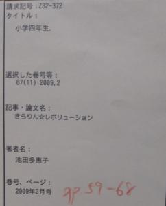 きらりん☆レボリューション1