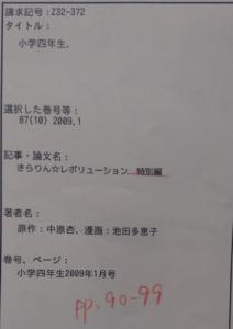 きらりん☆レボリューション2