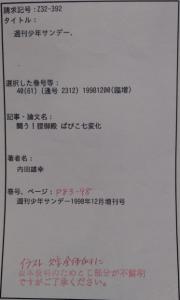 ぱぴこ七変化