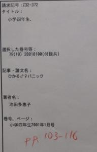 ひかる♂♀パニック10